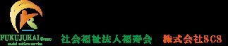 福寿会グループホームページ